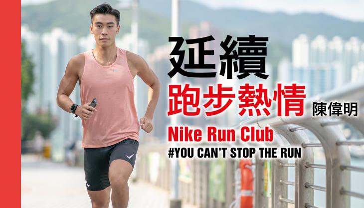 延續跑步熱情 Nike NRC  #YOU CAN'T STOP THE RUN