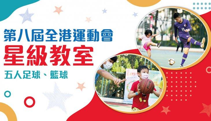 第八屆全港運動會:星級教室 -「籃球及五人足球運動員示範及交流活動」