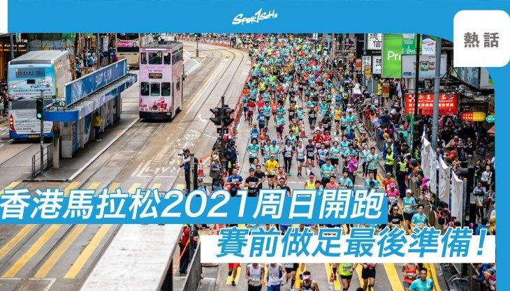 香港馬拉松2021周日開跑 — 跑手最後注意!