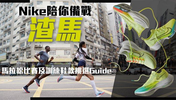 FIND YOUR FAST • Nike陪你備戰渣馬! 馬拉松比賽及訓練鞋款挑選Guide