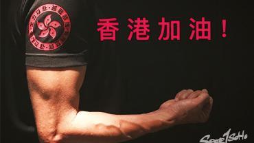 史丹利店長 - 我們都是打不倒的香港人!