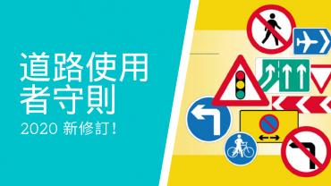 新修訂《道路使用者守則》對「單車友」更安全?