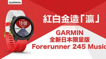 GARMIN全新日本限量版Forerunner 245 Music