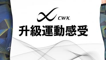CW-X升級運動感受