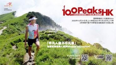 攀山專家吳俊霆挑戰3日登香港100座山 為慈善籌款