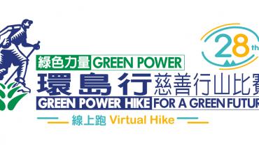 「綠色力量環島行2021」 線上跑體驗綠色行山