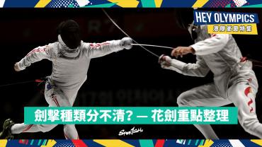 港隊衝奧特集 Hey Olympics: 劍擊觀戰入門 - 花劍