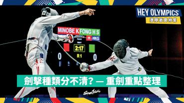港隊衝奧特集 Hey Olympics: 劍擊觀戰入門 - 重劍