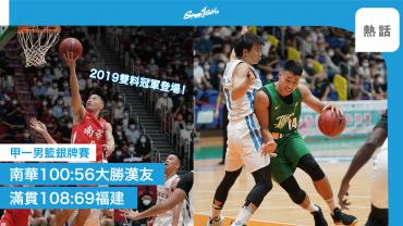 籃球銀牌賽|2019雙料冠軍南華終登場 大勝安保漢友 滿貫勝福建