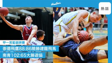 籃球銀牌賽|負方賽事崇德飛鷹險勝建龍飛馬 南青大勝遊協