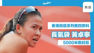 【香港田徑系列賽四煞科】黃卓寧5000米跑封后