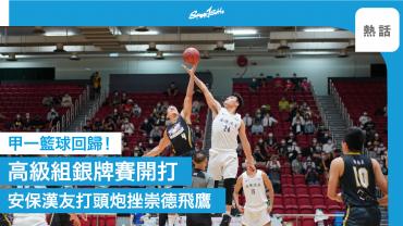籃球銀牌賽|甲一籃壇停擺兩年重開 安保漢友 77:68 力挫崇德飛鷹