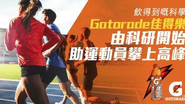 飲得到嘅科學 Gatorade佳得樂由科研開始 助運動員攀上高峰