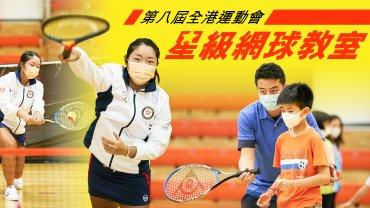 第八屆全港運動會-星級網球教室